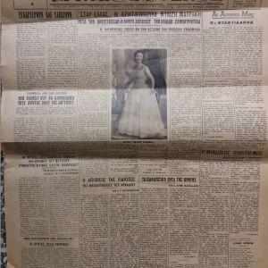 Κρητικη εφημεριδα του  1952