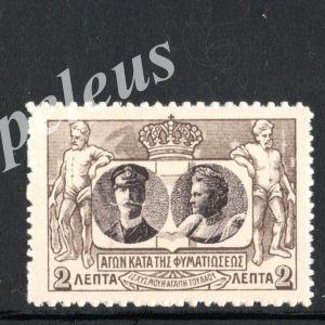 1912-13 Προνοια Γεωργιος-Ολγα **