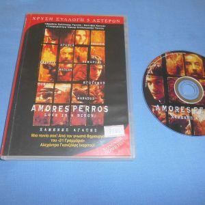 ΧΑΜΕΝΕΣ ΑΓΑΠΕΣ / AMORES PERROS - DVD