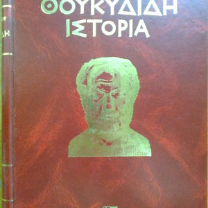 αρχαιοι ελληνες συγγραφεις και αλλα βιβλια 1