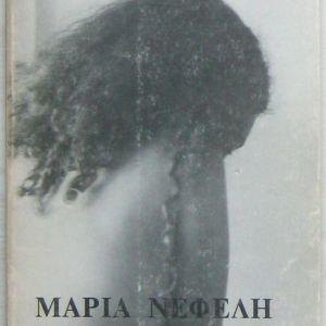 Οδυσσέας Ελύτης - Μαρία Νεφέλη