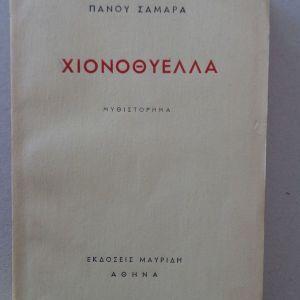 ΣΑΜΑΡΑΣ ΠΑΝΟΣ  Χιονοθύελλα. Μυθιστόρημα  ΠΡΩΤΗ ΕΚΔΟΣΗ σε 1000  αντίτυπα Μαυρίδης, Αθήνα, 1950  149 σελ.  Αρχικά εξώφυλλα.   Κατάσταση: Πολύ καλή.