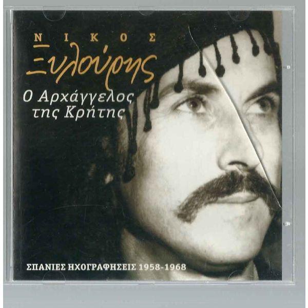 CD - nikos xilouris - o archangelos tis kritis - spanies ichografisis 1958-1968