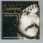 CD - Νίκος Ξυλούρης - Ο Αρχάγγελος της Κρήτης - Σπάνιες ηχογραφήσεις 1958-1968