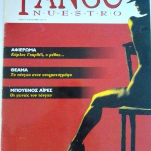 TANGO ΠΕΡΙΟΔΙΚΟ ΤΕΥΧΟΣ 2
