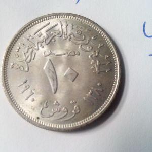 Αιγυπτιακο  νομισμα1960