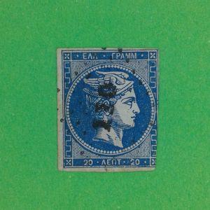 Γραμματόσημα. Η Μεγάλη κεφαλή του Ερμή 20Λεπτά Σπάνια Σφραγίδα