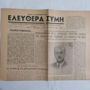 ΡΟΔΟΣ - ΕΛΕΥΘΕΡΑ ΣΥΜΗ 10 Αυγούστου 1949 έτος 1 Αρ. Φυλ. 12