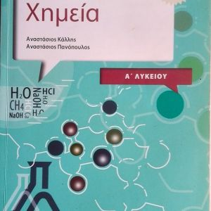 Χημεία  Α΄ Λυκείου Αναστάσιος Κάλλης - Αναστάσιος Πανόπουλος