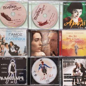 DVD Συλλογή ταινίες