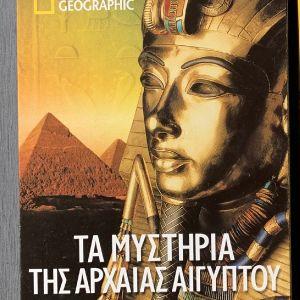 Τα Μυστήρια Της Αιγύπτου  5 DVD