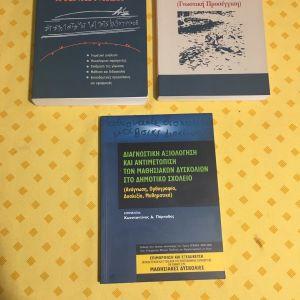 3 Παιδαγωγικά βιβλία