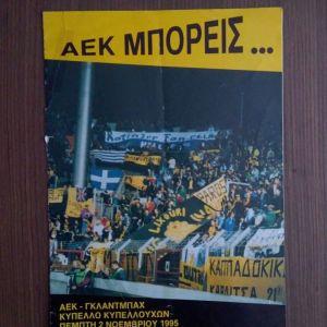 1995 ΑΕΚ - Γκλάντμπαχ  Κύπελλο Κυπελλούχων