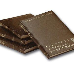 Πάπυρος Larousse Britannica - Συλλεκτική