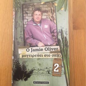 ΧΑΡΙΖΟΝΤΑΙ 9 Dvd Jamie Oliver