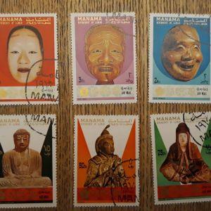 Manama 1970 - Expo 1970 Osaka