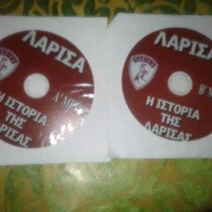 DVD Η ΙΣΤΟΡΙΑ ΤΗΣ ΛΑΡΙΣΑΣ 2 DVD