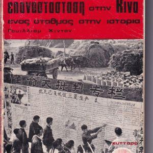 ΠΟΛΙΤΙΣΤΙΚΗ ΕΠΑΝΑΣΤΑΣΗ ΣΤΗΝ ΚΙΝΑ Γουίλλιαμ Χίντον εκδότης  ΚΥΤΤΑΡΟ 1975
