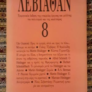 ΛΕΒΙΑΘΑΝ 8 (1990)
