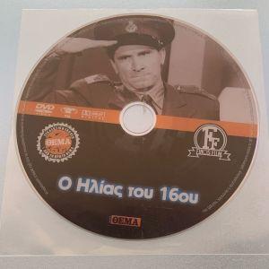 Ο Ηλίας του 16ου Φίνος Φιλμ dvd