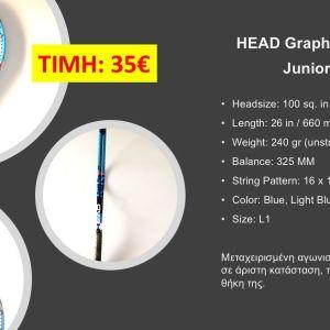 """Ρακέτα τένις HEAD Graphene Instinct  Junior (26"""")"""
