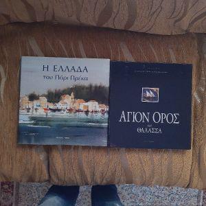 2 βιβλία μεγάλα πωλούνται