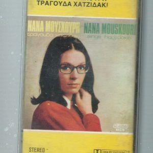 Κασέτα Nana Mouskouri - Τραγουδά Χατζηδάκι