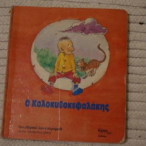 παιδικο βιβλιο με σκληρα φυλλα