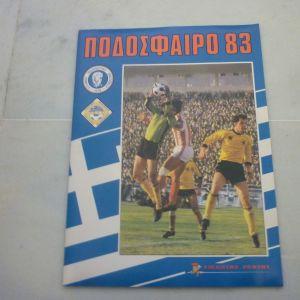 άδειο άλμπουμ Panini ελληνικό ποδόσφαιρο '83 1983