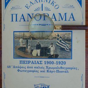 ΕΛΛΗΝΙΚΟ ΠΑΝΟΡΑΜΑ  Πειραιάς 1900-1920   48 απόψεις από παλιές χρωμολιθογραφίες, φωτογραφίες και κάρτ-ποστάλ   Εκδόσεις Συλλέκτης 1982   48 ανατυπωμένες εικόνες.  Σε θήκη.  Κατάσταση: Πολύ καλή