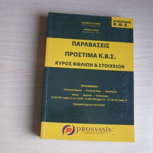Παραβάσεις Πρόστιμα Κ.Β.Σ. Κύρος Βιβλίων και Στοιχείων, Ιωάννης Αλ. Τζίμας