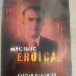 EROICA - ΚΟΣΜΑΣ ΠΟΛΙΤΗΣ