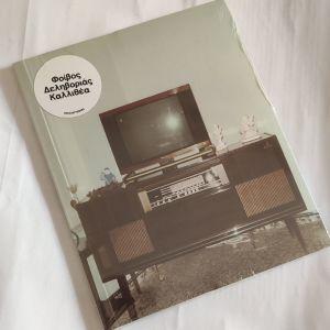 Φοίβος Δεληβοριάς - Καλλιθέα (cd)