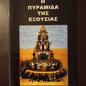ΒΙΒΛΙΑ Η ΠΥΡΑΜΙΔΑ ΤΗΣ ΕΞΟΥΣΙΑΣ