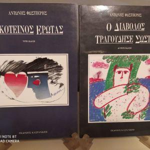 Λογοτεχνία - Αντώνης Φωστιέρης , Λογοτεχνικά έργα