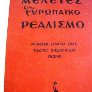 Γκεόργκ Λούκατς. Μελέτες για τον Ευρωπαικό ρεαλισμό