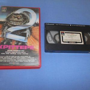 ΚΡΙΤΤΕΡΣ 2 / CRITTERS II - VHS
