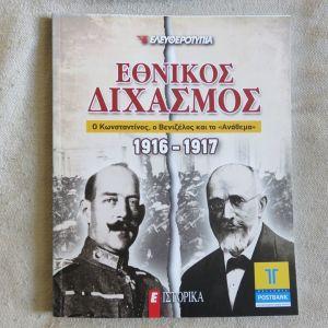 Ε ιστορικα Εθνικος διχασμος 1916-1917