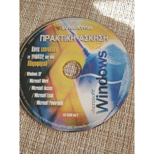 CD- ROM N- 7 *praktiki askisi *epanalipsi tis gnosis sas stin pliroforiki.