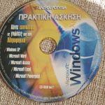 CD- ROM N- 7 *ΠΡΑΚΤΙΚΗ ΑΣΚΗΣΗ *ΕΠΑΝΑΛΗΨΗ ΤΗΣ ΓΝΩΣΕΙΣ ΣΑΣ ΣΤΗΝ ΠΛΗΡΟΦΟΡΙΚΗ.