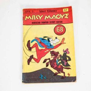 Μικι Μαους τεύχος #57