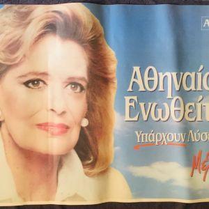 Μελινα Μερκουρη -  Προεκλογικη αφισα δημοτικών εκλογών ΠΑΣΟΚ