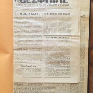 Βιβλιοδετημένη εφημερίδα τοπικού χαρακτήρα Η ΦΩΝΗ ΔΕΣΦΙΝΑΣ