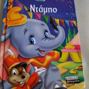 Σκληρότερο βιβλίο ντάμπο το ελεφαντάκι