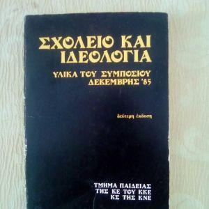 ΒΙΒΛΙΟ ΠΟΛΙΤΙΚΟΥ ΠΕΡΙΕΧΟΜΕΝΟΥ