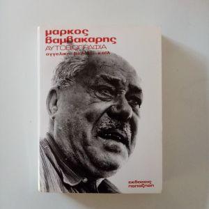 Μάρκος Βαμβακάρης Αυτοβιογραφία (ΑΓΓΕΛΙΚΗ ΒΕΛΛΙΟΥ-ΚΑΪΛ)
