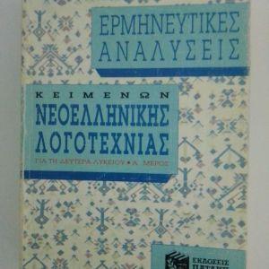 Τα κείμενα της νεοελληνικής λογοτεχνίας B΄ Γενικού Λυκείου