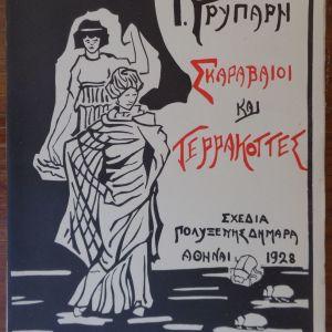 ΓΡΥΠΑΡΗΣ ΙΩΑΝΝΗΣ  Σκαραβαίοι και τερρακότες   Σχέδια Πολυξένης Δημαρά   Αθήναι 1928  Σε 800 αριθμημένα αντίτυπα   τυπογρ. Εστία. 8ο  σελ. 149, [3].  Αρχικά εξώφυλλα