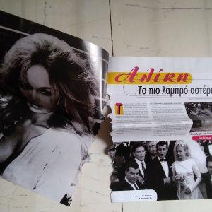 3 σελιδες περιοδικου