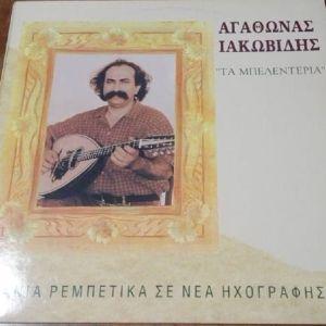 Αγάθωνας Ιακωβίδης – Τα Μπελεντέρια (1993)